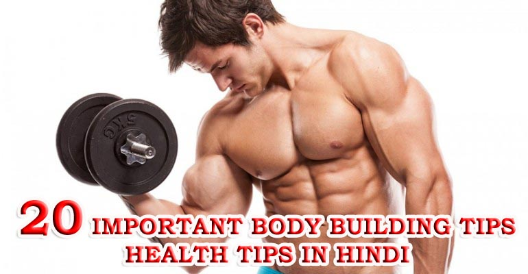 Body Building Tips, Health Tips in Hindi